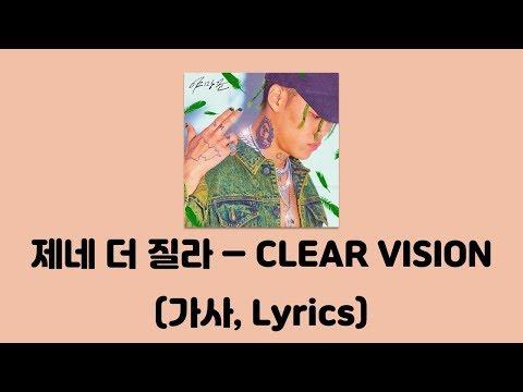 제네더질라(ZENE THE ZILLA) - CLEAR VISION (Feat. 빈지노(Beenzino)(Prod. badassgatsby)[야망꾼]│가사, Lyrics