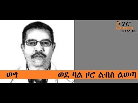 Sheger FM 102.1 Weg: ወደ ባል ዞሮ ልብስ ልወጣ - By Ephrem Endale