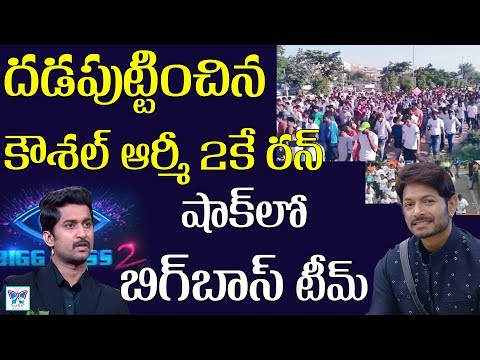 దడ పుట్టించిన కౌశల్ | Kaushal Army 2k Run | Telugu Bigg Boss 2 Contestant Supporters | Nani BiggBoss