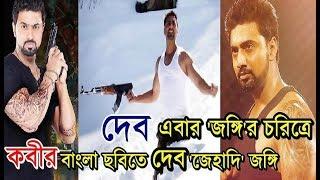 দেব 'জঙ্গি' রূপে আসছে 'কবীর' ছবিতে | Dev | Kabir Bengali film First Look | 'Jihadi' Dev in Kabir