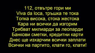 GALIN 112 LYRICS / ГАЛИН 112 ТЕКСТ (BULGARIAN) (БЪЛГАРИЯ)!