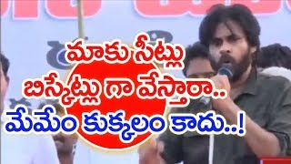 TDP Is Looking Us Like Dogs, But One Day I Will Show What Janasena Is: Pawan Kalyan | Maha News