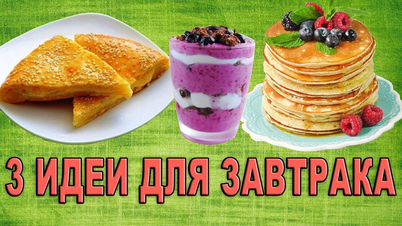 Быстрый и вкусный завтрак своими руками