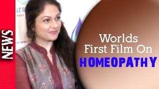 Latest Bollywood News - Premiere Of Worlds First Ever Film On Homoeopathy - Bollywood Gossip 2016