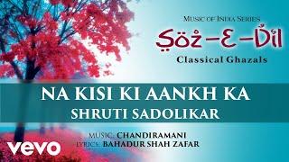 Na Kisi Ki Aankh Ka - Soz-E-Dil | Shruti Sadolikar | Classical Ghazal | Official Song