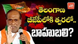 Telangana BJP President K Laxman About New Joins into BJP Party | Latest News