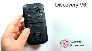 Discovery V6 Защищённый смартфон за небольшие деньги