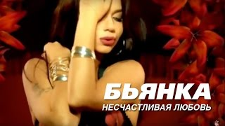 Клип Бьянка - Несчастливая любовь