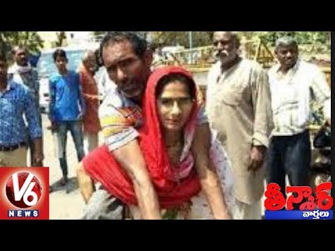 Woman In UP Carries Handicapped Husband On Shoulders To Get Disability Certificate | Teenmaar News