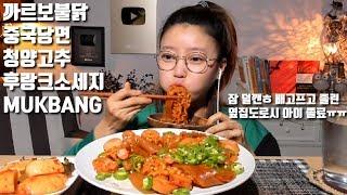 [ENG SUB]???????? ???? ???? ?? MUKBANG korean spicy noodles mgain83