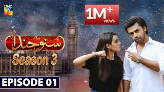 Suno Chanda Season 3 Episode 1 Hum Tv (Farhan & Iqra Aziz) - LIKE THE VIDEO IF YOU WANT FULL EPISODE
