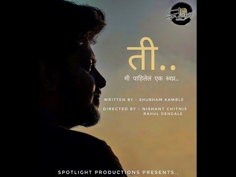 'ती..'(ti..) | Official Short Film | Spotlight Productions | Marathi Shortfilm
