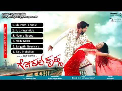 Kannada Hit Songs | Gokula Krishna Movie Full Songs Juke Box video