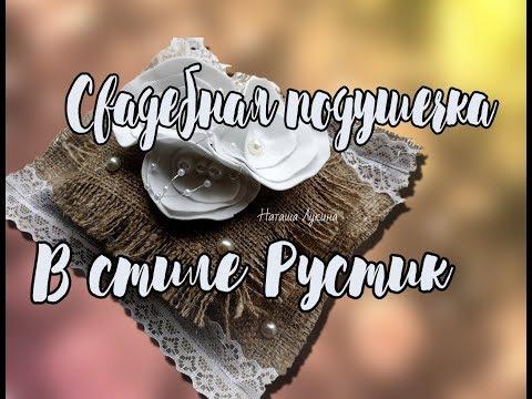 Свадебная подушечка в стиле рустик