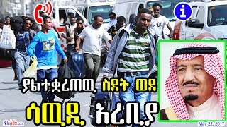 ያልተቋረጠዉ ስደት ወደ ሳዉዲ አረቢያ - Ethiopian in Saudi Arabia - DW