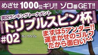 【みんゴル アプリ】ラントナ実況:トリプルスピン杯#02