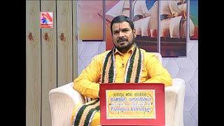 Paandava Jothidam (31-08-2020)