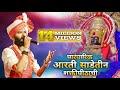 Arti Sadetin Shaktipithanchi Abhijeet Jadhav mp3