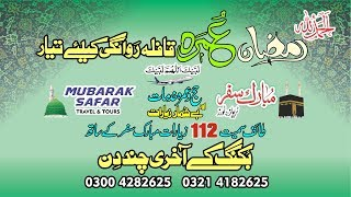 UMRAH 2018 PROMO VIDEO | Mubarak Safar Travel & Tour Lahore Pakistan |