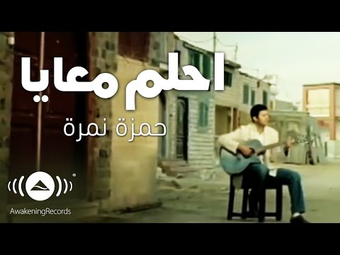Hamza Namira - Ehlam Ma'aya - Dream with Me | حمزة نمرة - احلم معايا