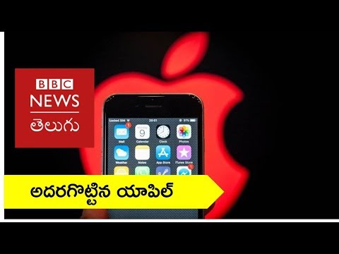 How does Apple become Trillion dollar company? (BBC News Telugu)