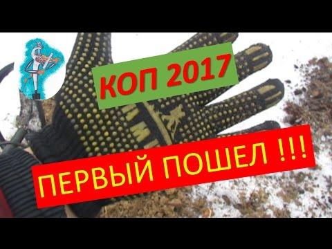 КОП 2017. ПЕРВЫЙ ПОШЕЛ!!!