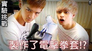【尊】製作了雷屬性的電擊拳套!?