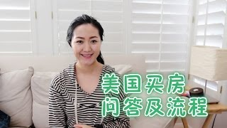 MelodyBlur Q&A- 美国买房的流程及问题 House Buying Tips in the US