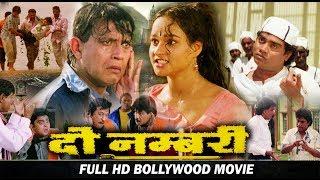 दो नंबरी -  मिथुन चक्रवर्ती, सदाशिव अमरापुरकर, जॉनी लीवर और मोहन जोशी -हिंदी कॉमेडी एक्शन फिल्म