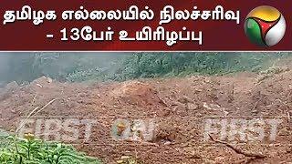 13 persons dead in landslide, flood in TN-Kerala border areas #Landslide #Flood