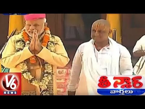 PM Narendra Modi Begins His Nepal Trip From Janakpur Temple | Teenmaar News | V6 News