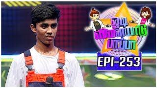 Odi Vilayadu Pappa | Season 5 - #253 | Adithya - Dance Show | 18/09/2017 | Kalaignar TV