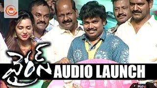 Sampoornesh Babu VIRUS Telugu Movie Audio Launch || Geeta Shah,Vennela Kishore