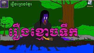 រឿងព្រេងខ្មែរ-រឿងខ្មោចទឹក|Khmer Legend-The Water Ghosts