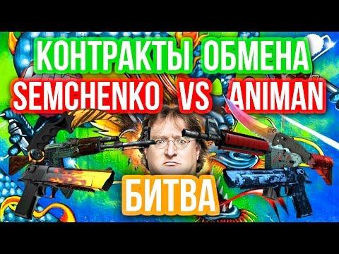 КОНТРАКТЫ ОБМЕНА - БИТВА : Semchenko VS Animan