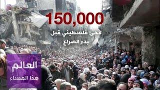 إجلاء ٤٠٠ عائلة من مخيم اليرموك - العالم هذا المساء