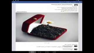 Download قصة الدكتورة سما التهامي (عروسة_تزف_فى_الجنة_إلى_أميرها) 3Gp Mp4