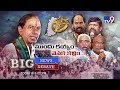 Big News Big Debat : Grand alliance in Telangana, demand presidents rule ahead of election - TV9