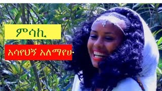 Asayhgn Alemayehu - Mesaki ምሳኪ  [NEW! Ethiopian Music Video 2017] Official Video