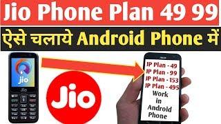 Jio Phone Ki Sim Plan Rs 49 Android Phone Me Kaise Chalaye | How To Use Jio Phone Plan 49 99  In And