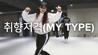 취향저격(My Type) - iKON / Sori Na Choreography