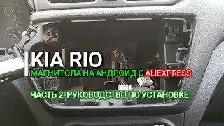 Kia Rio. Магнитола на Андроиде. Часть 2. Руководство по установке. Киа Рио. Отзыв Asottu ZK28060