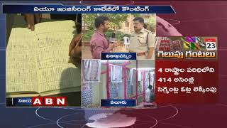Visakha DCP Ravindra Naidu Face To Face Over Election Counting Arrangements