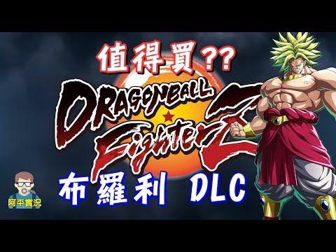 阿平實況  PS4 七龍珠 fighterz 中文版 布羅利  DLC 值得買嗎??? Dragon Ball