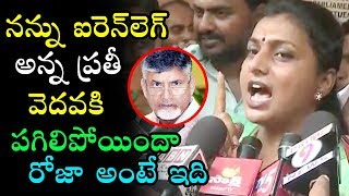 MLA Roja Comments On TDP Leaders | Roja Press Meet After Winning In AP Elections | Top Telugu Media