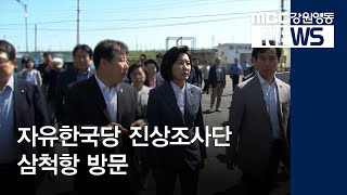 R]자유한국당 진상조사단 삼척항 방문