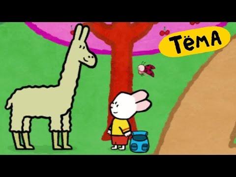 Рисунки Тёмы: Нарисуй ламу! Обучающий мультфильм