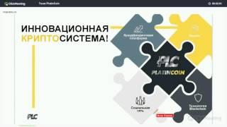 PlatinCoin PLC Group Отзывы Маркетинг самый понятный вебинар Подробно о платинкоин PLATINCOIN HD, 12