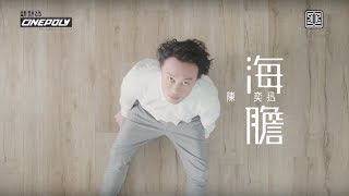 Download 陳奕迅 Eason Chan - 《海膽》MV 3Gp Mp4
