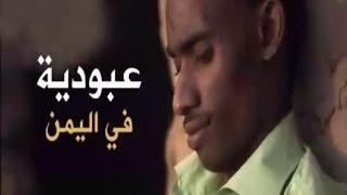 Mess In Yemen-Black Slavery in Yemen الوثائقي الذي يكشف عن تفاصيل صادمة عن الـعبـوديـة باليمن من الج